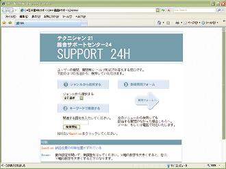 ソフトから呼び出せる様々なサポートシステム