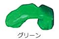 カラーマウスガード